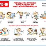 Как организовать рабочее место школьника на дистанционном обучении дома