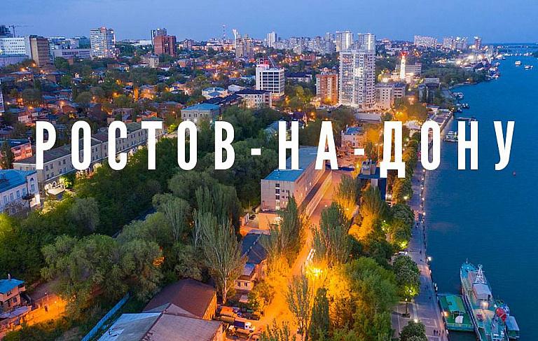 С Днём города Ростова-на-Дону!